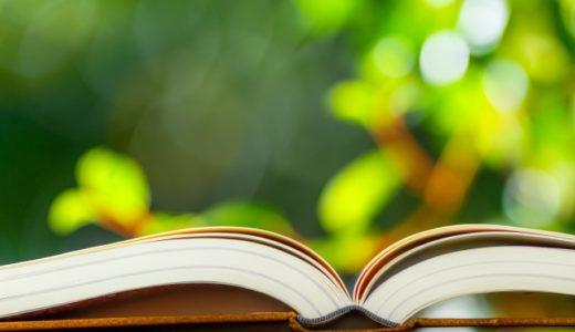 ビル・ゲイツおすすめの本『頭を「からっぽ」にするレッスン』。ネットでの購入方法と口コミを紹介!